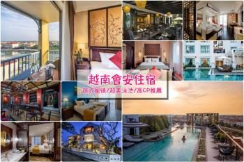 【越南會安住宿】10家會安古城飯店推薦:近日本橋&會安市場交通方便,不美不收錄