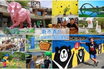 台南 新市.善化景點:新市善化一日遊路線規劃,9個親子景點假日熱門玩樂推薦
