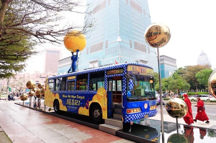 【台北景點】幾米月亮公車:信義區台北101打卡景點!搭乘「遺忘➤記住」幾米繪本公車
