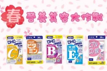 【日本必買】DHC綜合維他命:內外兼顧!維他命C、薏仁精華、活力鋅元素好用推薦