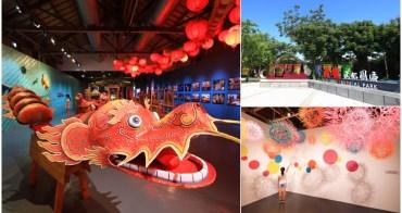 【台南佳里景點】蕭壠文化園區:親子旅遊免費景點,熱門展覽/好拍元素/必吃冰品推薦
