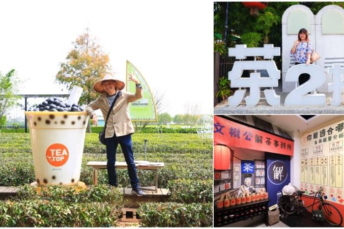 【南投景點】茶二指故事館:巨大珍奶&搞怪KUSO背景玩拍趣!門票&周邊順遊建議