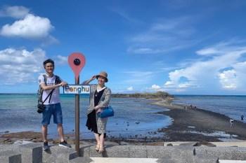 澎湖景點|奎壁山摩西分海(附潮汐表查詢教學):潮起潮落之間的S型海中步道朝聖
