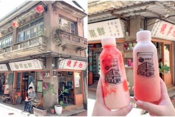 台南IG景點 旭峰號(僾果鮮):風靡日本遊客的80年特色老屋打卡景點&周邊順遊推薦