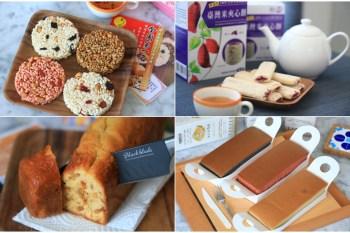團購美食|超豐富台灣米糧食品無麩質更健康,龍鳳堂吉米樂/米穀磅蛋糕/池上米蛋糕/臺灣米夾心餅