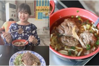 澎湖|美東芳牛肉麵:澎湖北環路線美食推薦,清湯牛肉麵&綜合滷味好吃必點!