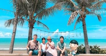 屏東枋山景點|愛琴海岸:超浪漫海景餐廳,南洋風ig網美打卡秘境(附營業時間&交通)