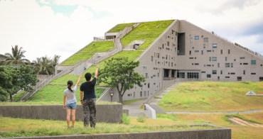 台東景點|台東大學圖書館(知本校區):入選全球八大獨特圖書館,最美知識金字塔打卡
