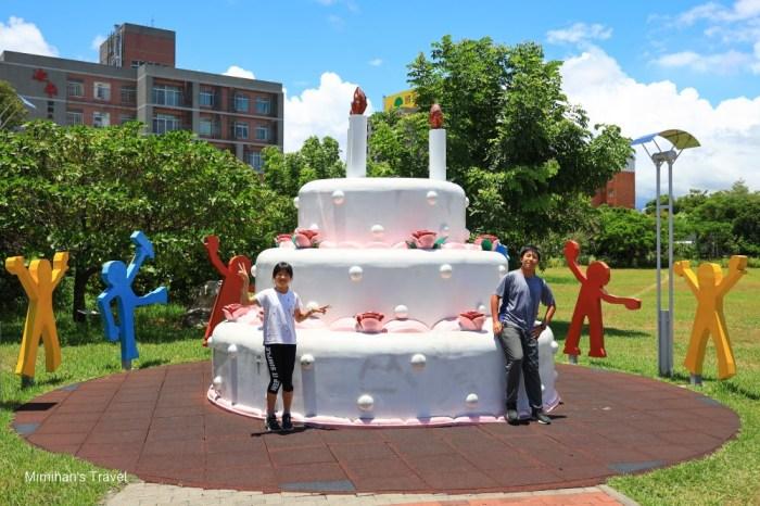 台東景點|生日蛋糕公園:台東市區免費親子好玩景點,巨大蛋糕、兒童遊具玩拍趣