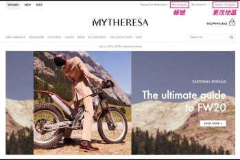 Mytheresa購物教學:折扣碼/寄台灣運費/關稅/退貨/折扣/配送血拼敗家指南