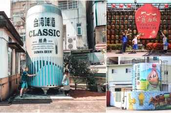 宜蘭景點 宜蘭酒廠(甲子蘭酒文物館):必拍巨大啤酒罐,台灣百年老酒廠玩拍趣