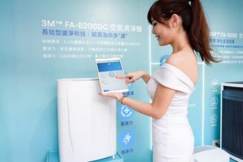 【空氣清淨機推薦】八款3M最新空氣清淨機CARD值/適用坪數/附加功能彙整