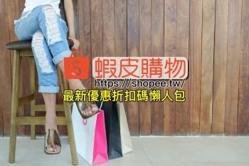 【蝦皮折扣碼】2021蝦皮優惠折價券,蝦皮運費/退貨/客服/海外直送購物懶人包