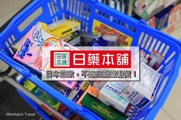 【日藥本舖】Top10必買人氣日本藥妝!日本進口美妝保養品/常備藥品/零食飲料推薦
