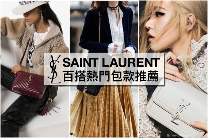 【YSL包包推薦】SAINT LAURENT 聖羅蘭九款人氣包包,女星網美愛用款精品購包攻略