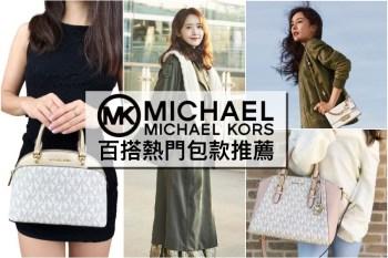 【MK包包推薦】精選 MICHAEL KORS 九款人氣包包,最新女星網美愛用款購包攻略