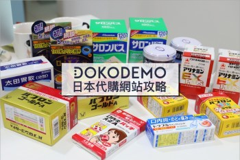 【DOKODEMO】日本代購網站送台灣教學:評價優缺點/運費關稅/折價券全攻略