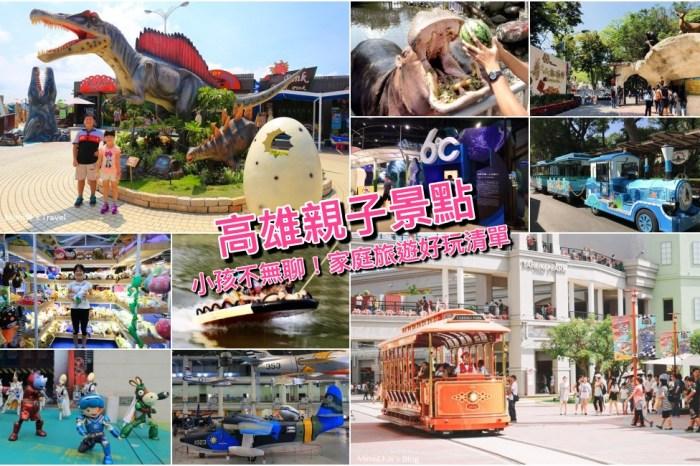 【高雄親子景點推薦】高雄12個親子旅遊好處去,知性/瘋玩/看動物大人小孩不無聊!
