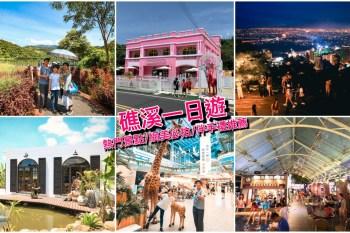 礁溪這樣玩!礁溪景點一日遊攻略:觀光工廠/網美打卡/溫泉泡湯,宜蘭週末假日玩樂去