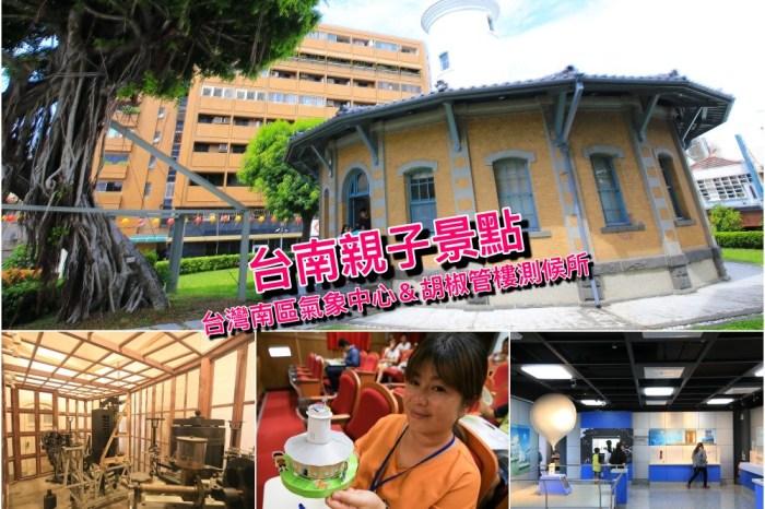 【台南親子景點】原台南測候所(台灣南區氣象中心):體驗互動遊戲&氣象觀測小學堂