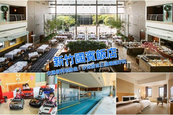 【新竹住宿】新竹國賓大飯店(最新優惠):停車場/溫水泳池/三溫暖,沙坑滑梯親子友善