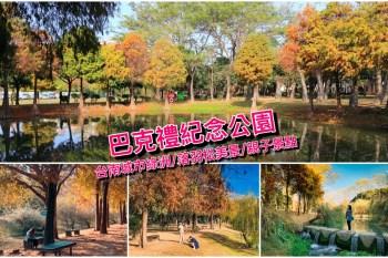【台南景點】巴克禮紀念公園(2021最新):冬天轉紅落羽松超美,充滿秋冬氣息的台南城市綠洲