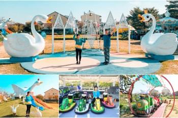 【雲林親子景點】鵝媽媽鵝童樂園(免門票):必拍大天鵝溜滑梯、沙坑草皮親子玩樂趣!