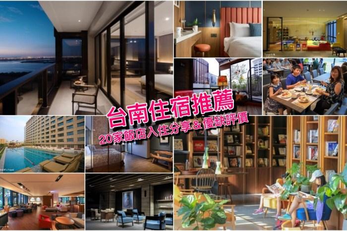 【台南住宿推薦】從這裡挑就對了!20間台南飯店入住分享,精選安平/中西區/東區住宿