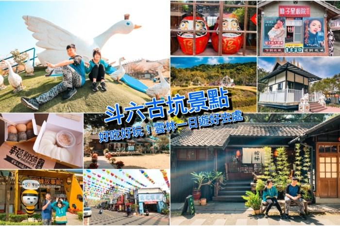 【雲林】斗六古坑景點一日遊超好玩!歷史街區、綠色隧道、偽出國打卡景點超豐富