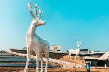 【台南景點】台南高鐵站旁大白鹿出沒中!綠能科技示範場域最新IG打卡點,免門票入園