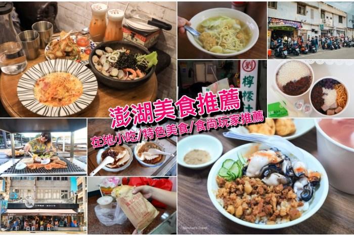 這15間「澎湖美食」別錯過!在地人觀光客都愛,食尚玩家推薦澎湖必吃好味道
