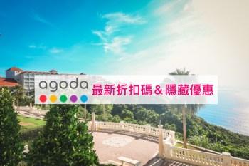 【Agoda折扣碼】最新agoda優惠碼92折、最高省10%隱藏網頁、信用卡客服全攻略