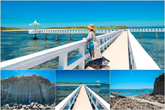 【澎湖景點】池西岩瀑&小池角雙曲橋:玩拍台版馬爾地夫!西嶼兩大看海景點散步去
