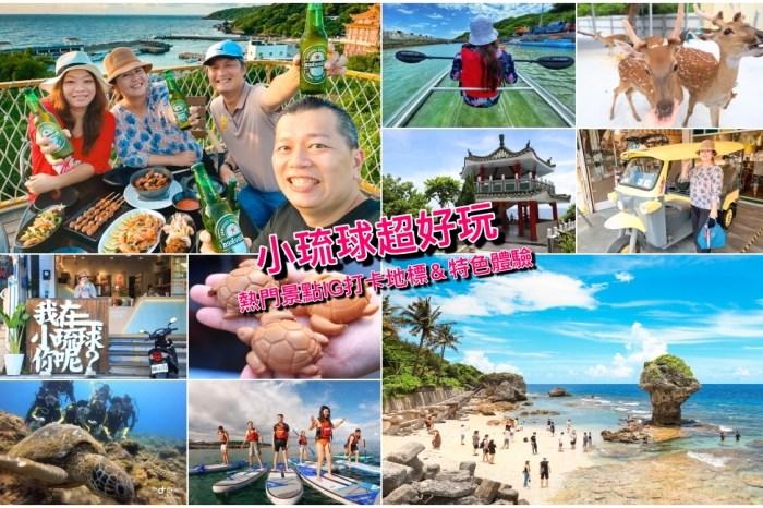 【小琉球景點】與海龜共遊!精選小琉球熱門IG景點、特色體驗、親子同遊&住宿推薦