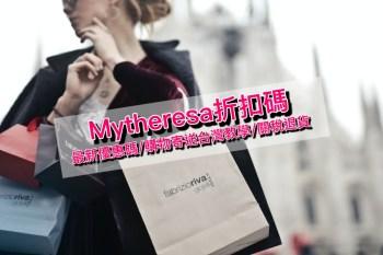 【Mytheresa折扣碼2021】Mytheresa購物寄台灣促銷優惠&運費關稅退貨重點整理