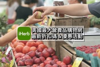 【iHerb折扣碼】最新iHerb優惠必買&運費關稅分享!高評價美國最大保健品購物網