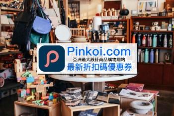【Pinkoi折價券】好評價亞洲設計商品購物網!Pinkoi折扣碼、運費關稅&必買推薦