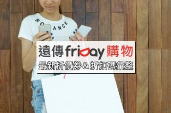 【遠傳friDay購物折扣碼2021】friDay折價券天天領,運費/客服電話/退貨方式全攻略