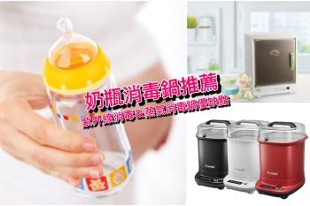 【奶瓶消毒鍋推薦2021】八款熱銷機種推薦,蒸氣式&紫外線消毒鍋優缺點比一比