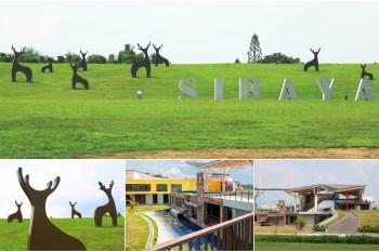 台南 官田遊客中心(免門票):西拉雅風景區巨大梅花鹿地景打卡點&大片綠空間好舒服