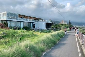【宜蘭頭城】滿山望海(附菜單):眺望龜山島最夯海景咖啡廳,生意爆棚記得先訂位
