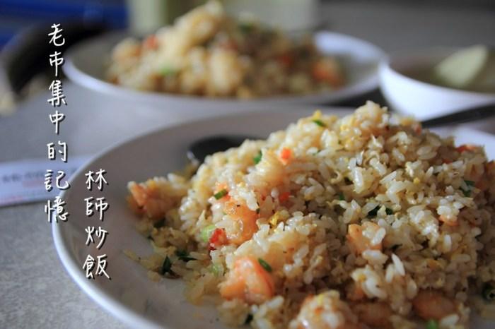 【台南美食】林師炒飯:大台南觀光城,舊市場裡屹立不搖的在地美食。在地人大推唷~