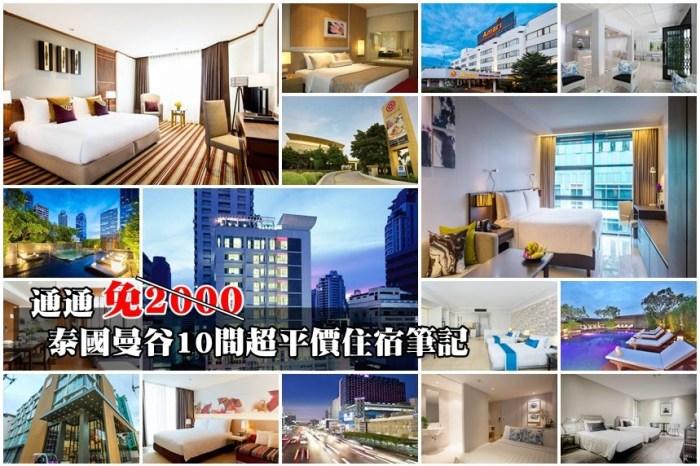 【曼谷住宿】10間便宜曼谷飯店推薦:最低2000有找!小資也能玩曼谷精打細算省更多