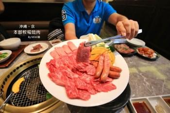 【沖繩美食】燒肉本部牧場:焼肉もとぶ牧場直營,沖繩水族館旁的銷魂燒肉,午間套餐更超值。
