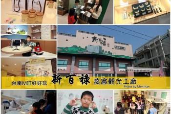 【台南景點】南區.新百祿燕窩觀光工廠:吃的燕窩怎麼來!? 保健食品怎麼做!? 快來這裡認識它們吧~