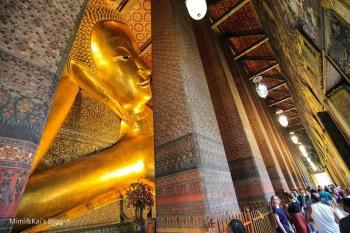 【曼谷景點】臥佛寺 Wat Pho:必遊!泰國曼谷最古老寺廟,巨大臥佛莊嚴壯觀,記得換零錢投缽許願唷~