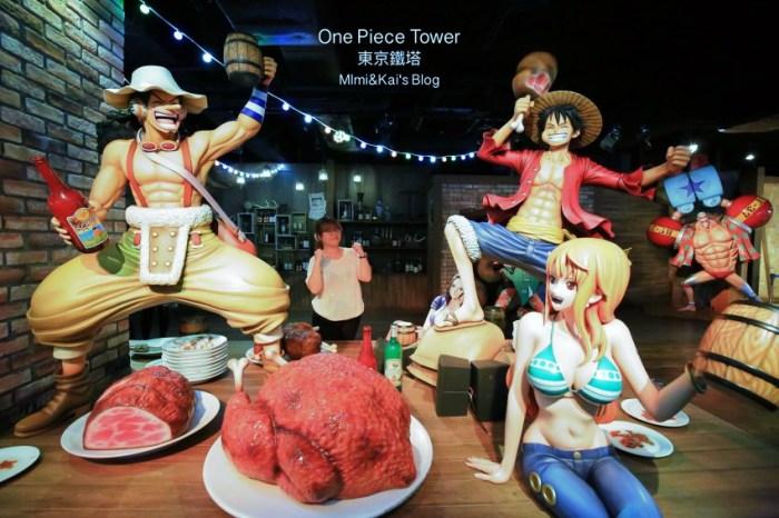 【東京景點】海賊王主題樂園:東京鐵塔 Tokyo One Piece Tower,海賊王迷必訪!