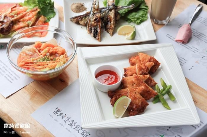 【台南美食】富綺複式餐飲館:想在台南山上、左鎮、南化、大內找美食?家庭聚餐、公司會議都適合。試試這裡吧~