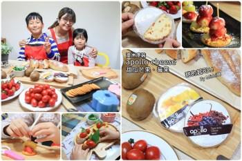 【親子生活】Apollo Cheese入菜好簡單,我家也有小廚神!澳洲原裝風味起司~