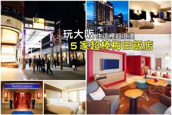 【大阪梅田住宿】推薦大阪站、梅田站周圍5間超強飯店,住這裡玩大阪更浪漫。